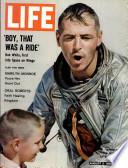 3 авг 1962