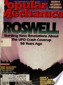 јул 1997