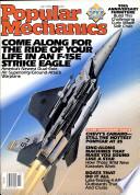 јул 1992