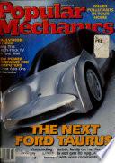 мар 1996