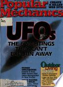 јул 1998