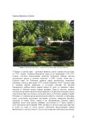 Страница 21